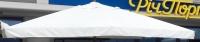 Матерчатый купол с воланами 4 х 4 м для зонтов ВЕНА